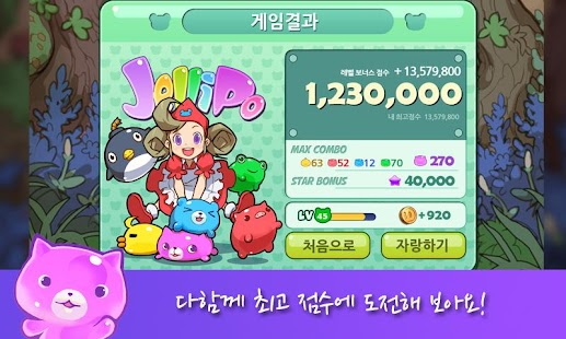 젤리뽀 for Kakao- screenshot thumbnail