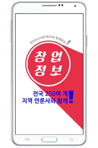 창업뉴스 창업정보 창업박람회