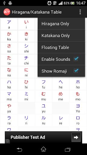 【免費教育App】平假名片假名表-APP點子