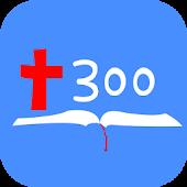 성경암송300