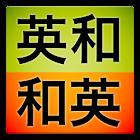 研究社 新英和(第7版)・和英(第5版)中辞典 icon