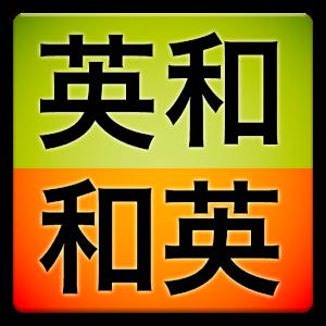 研究社 新英和(第7版)・和英(第5版)中辞典 書籍 App LOGO-硬是要APP