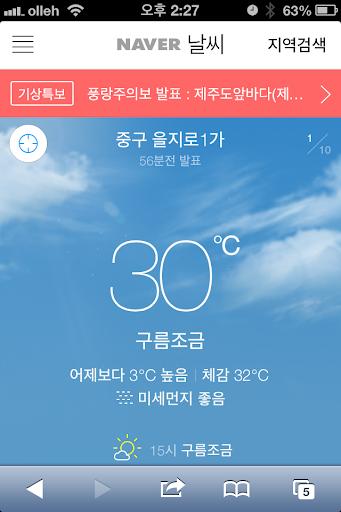 N 날씨 바로가기