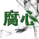 腐心 〜集れ!腐女子!〜 logo