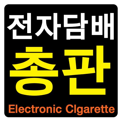 전자담배총판 商業 App LOGO-APP試玩