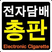 전자담배총판