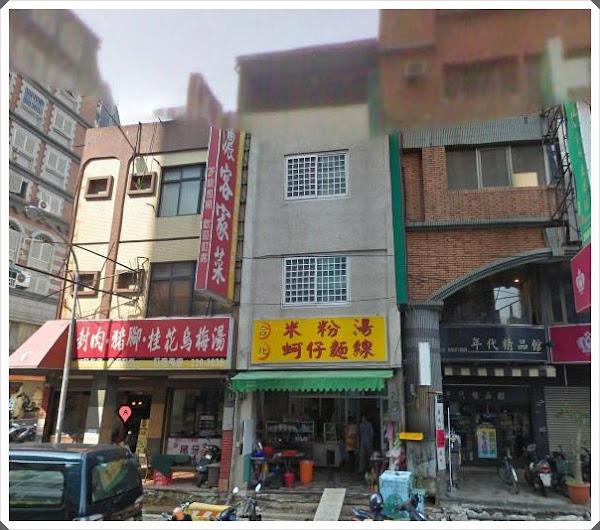 台北口味-米粉湯