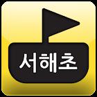 군산 서해초등학교 icon