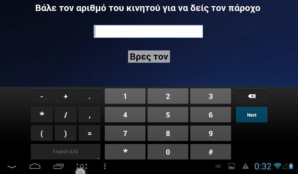 ΠΑΡΟΧΟΣ ΚΙΝΗΤΟΥ - screenshot