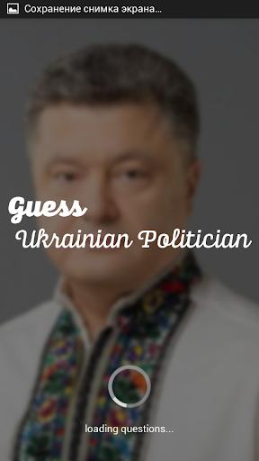 猜猜烏克蘭政治家