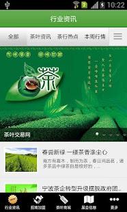茶叶交易网