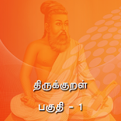 THIRUKKURAL VOL 1