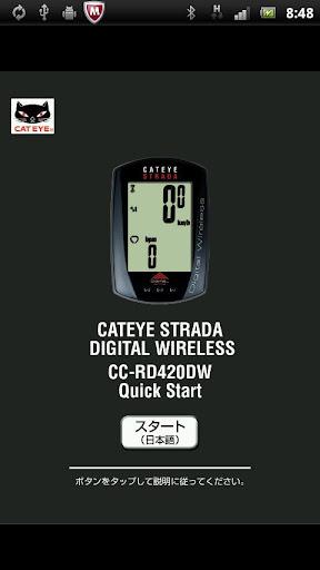 StradaDT HR 1.2 Windows u7528 1