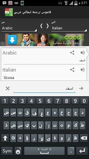 قاموس و ترجمة عربي ايطالي عربي