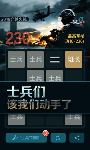 2048穿越火线