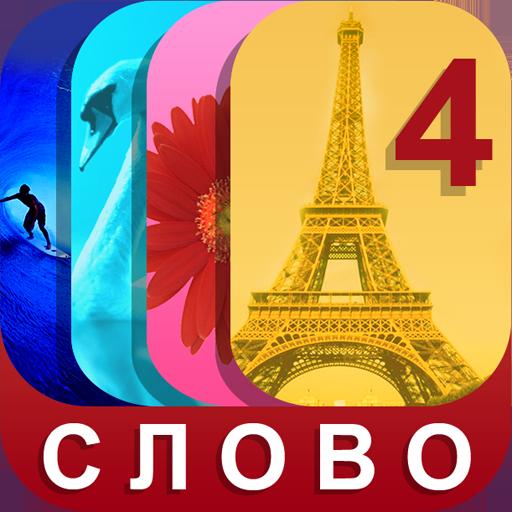 拼字App|4 фотки 1 слово МЕГАПАК том 2 LOGO-3C達人阿輝的APP