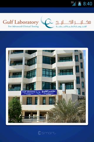 Gulf Lab