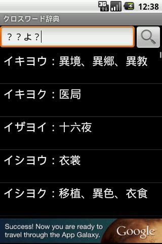 クロスワード辞典- screenshot