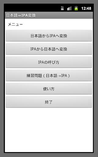 日本語⇔IPA変換