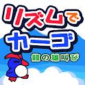 リズムでカーゴ [無料お手軽ワンキー音ゲーム] logo