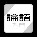 論語 入門〜孔子からの伝言〜 logo
