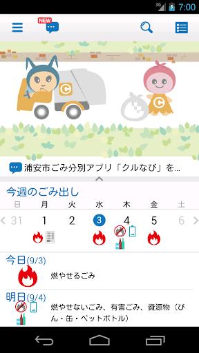 浦安市ごみ分別アプリ「クルなび」