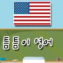 영어 틈틈이 매시간학습 (뇌깨움학습) logo