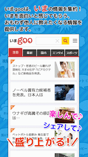 いまgoo-話題が集約- screenshot thumbnail