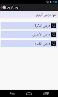 Screenshot of تدبر