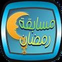 مسابقة رمضان icon
