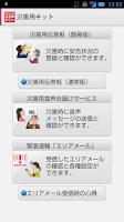 Screenshot of Disaster Kit