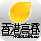 HKGolden (official beta)
