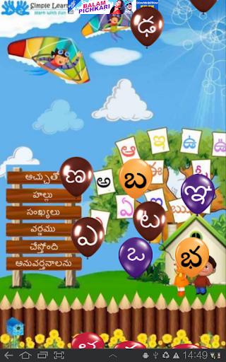 Learn Alphabets - Telugu