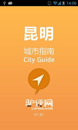 昆明城市指南