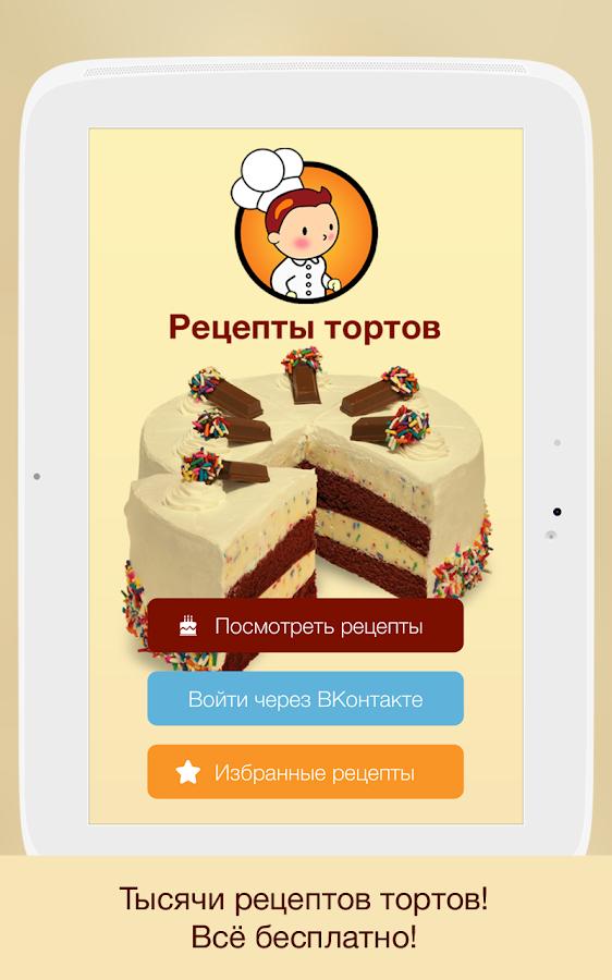 рецепты домашних легких тортов