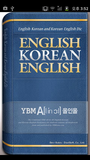 Screenshot for YBM All in All EKE Plus Dict in Hong Kong Play Store