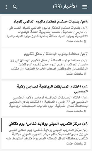 أخبار وكالة الأنباء العمانية