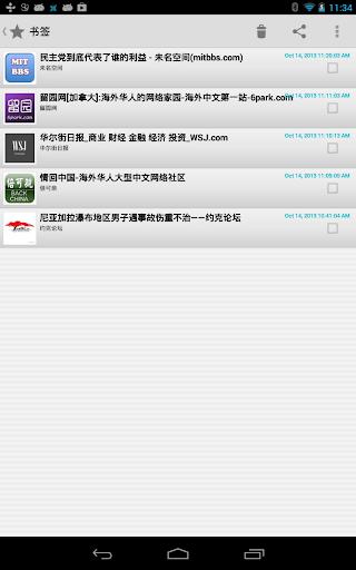 【免費社交App】世界中文网集合Chinese in the world-APP點子
