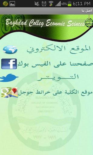 玩教育App|كلية بغداد للعلوم الاقتصادية免費|APP試玩