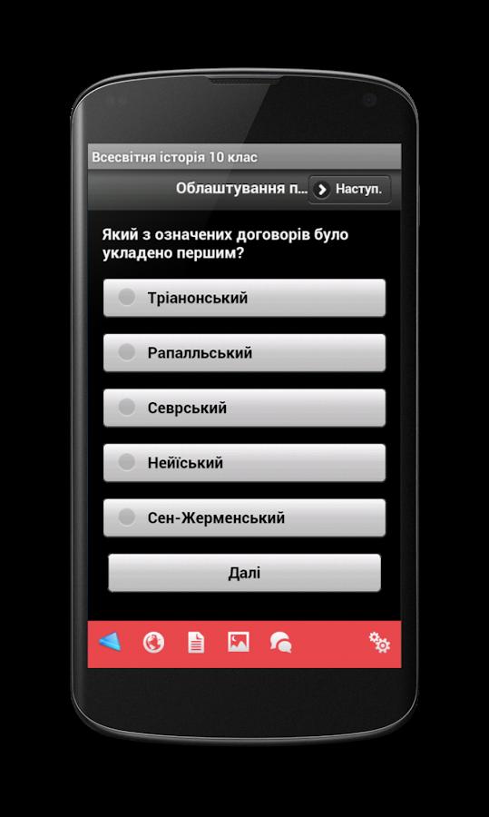 Всесвітня історія 10 клас screenshot