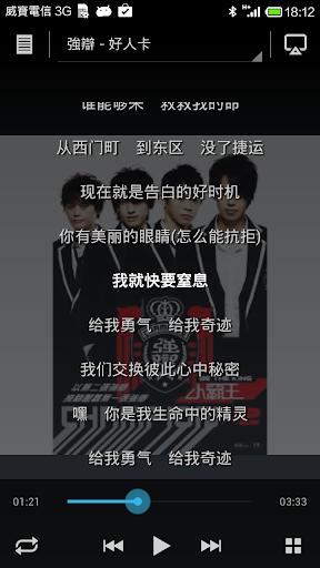 玩媒體與影片App|RC Player Mobile-Best DLNA App免費|APP試玩