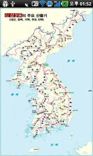 e산경표 - 세계 등산지도
