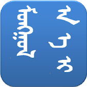 Mongolian Type Writer
