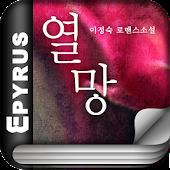 [로맨스]열망(전2권,완) - 에피루스 베스트로맨스소설