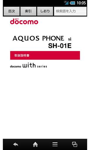 SH-01Eu3000u53d6u6271u8aacu660eu66f8 1.2 Windows u7528 1