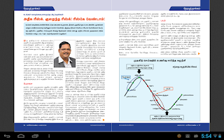 Screenshot of Premium Tamil
