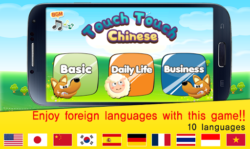 Touch Touch Chinese