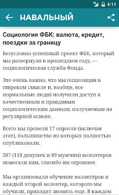Навальный - screenshot