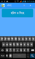 Screenshot of Bangla Kids Story -ছোটদের গল্প