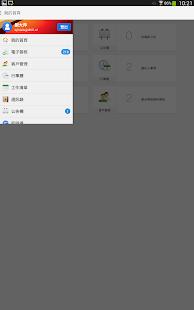 NewSoft OA協同辦公系統 - screenshot thumbnail